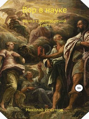 cover image of Вор в науке