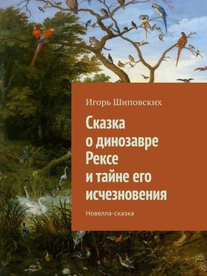 cover image of Сказка о динозавре Рексе и тайне его исчезновения. Новелла-сказка