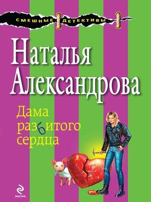 cover image of Дама разбитого сердца
