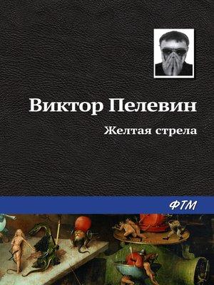 cover image of Желтая стрела
