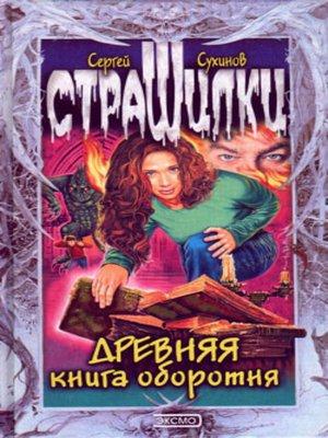 cover image of Древняя книга оборотня