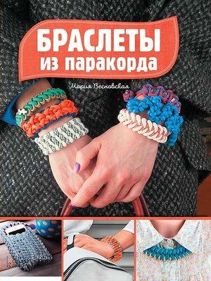 cover image of Браслеты из паракорда