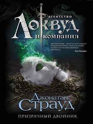 cover image of Призрачный двойник