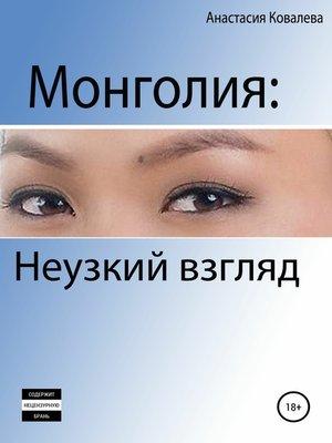cover image of Монголия. Неузкий взгляд