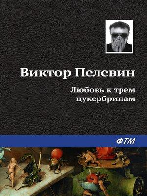 cover image of Любовь к трем цукербринам