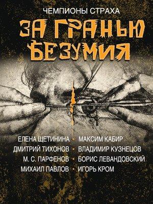 cover image of За гранью безумия