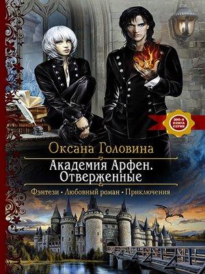cover image of Академия Арфен. Отверженные