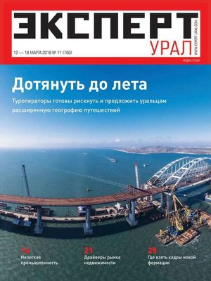 cover image of Эксперт Урал 11-2018