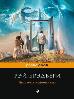 cover image of Человек в картинках (сборник)