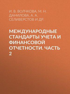 cover image of Международные стандарты учета и финансовой отчетности. Часть 2