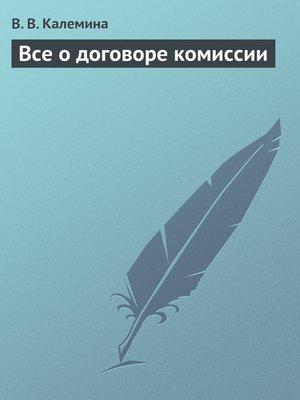cover image of Всё о договоре комиссии