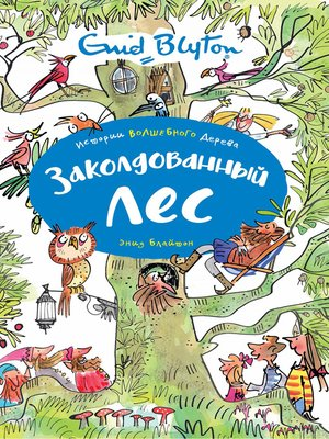 cover image of Заколдованный лес