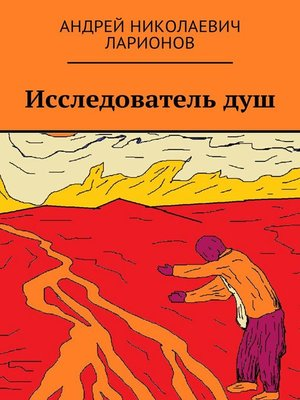 cover image of Исследователь душ