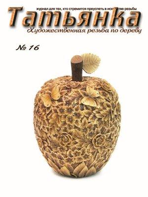 cover image of Татьянка. Художественная резьба по дереву. № 16