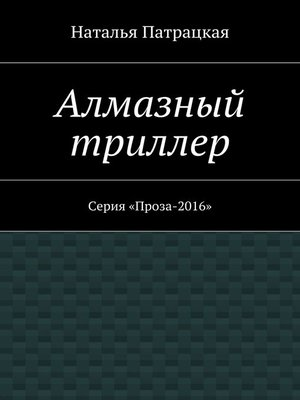 cover image of Алмазный триллер. Проза