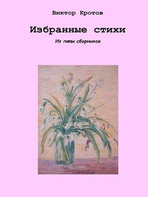 cover image of Избранные стихи. Из пяти сборников