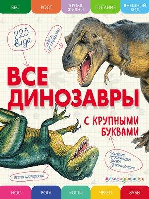 cover image of Все динозавры с крупными буквами