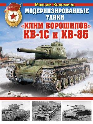 cover image of Модернизированные танки «Клим Ворошилов» КВ-1С и КВ-85
