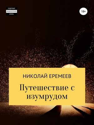 cover image of Путешествие с изумрудом