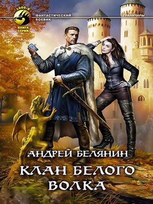 cover image of Клан Белого Волка
