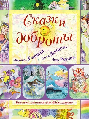 cover image of Сказки доброты