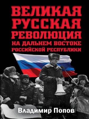 cover image of Великая русская революция на Дальнем Востоке Российской Республики