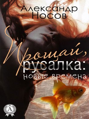 cover image of Прощай, Русалка