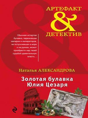 cover image of Золотая булавка Юлия Цезаря
