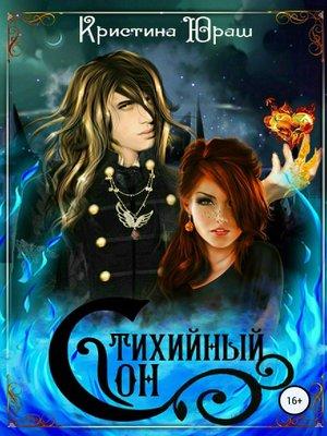 cover image of Стихийный сон