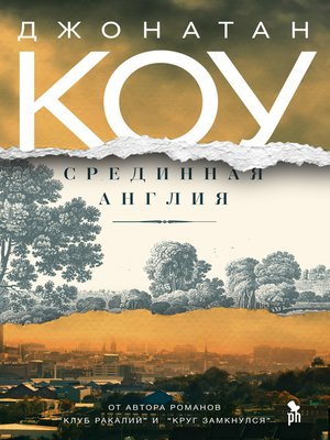 cover image of Срединная Англия