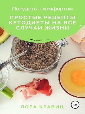 cover image of Похудеть с комфортом. Простые рецепты кетодиеты на все случаи жизни
