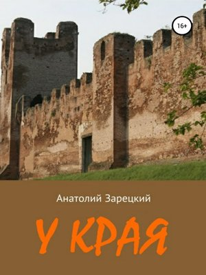cover image of У края