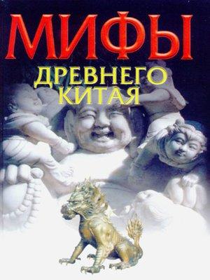 cover image of Мифы Древнего Китая