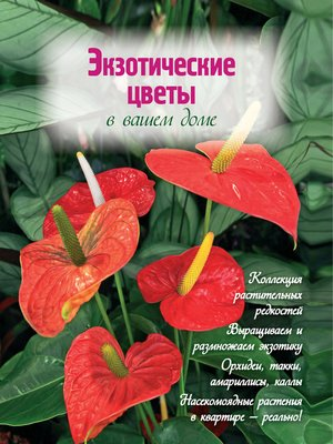 cover image of Экзотические цветы в вашем доме