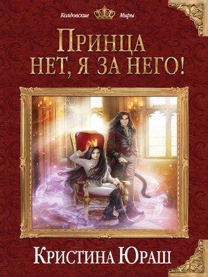 cover image of Принца нет, я за него!