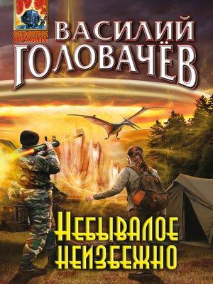 cover image of Небывалое неизбежно