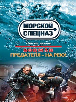 cover image of Предателя – на рею!