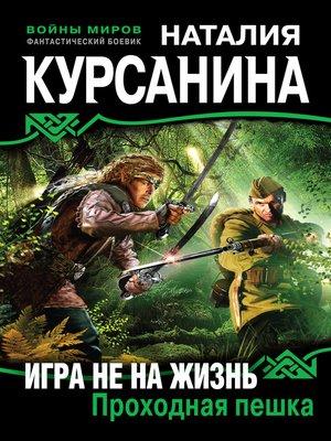 cover image of Игра не на жизнь. Проходная пешка