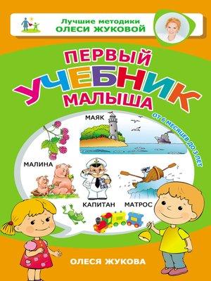cover image of Первый учебник малыша. От 6 месяцев до 3 лет