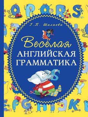 cover image of Весёлая английская грамматика