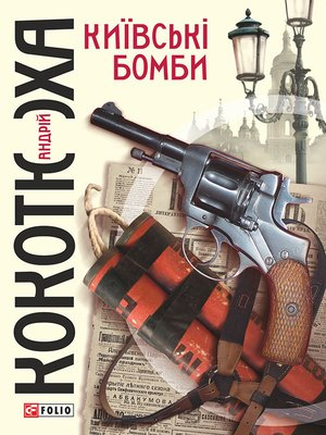 cover image of Київські бомби