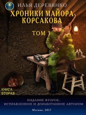 cover image of Хроники майора Корсакова. Том 3. Книга вторая