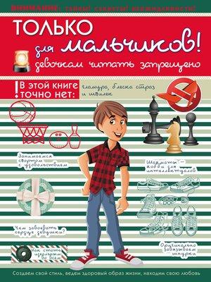 cover image of Только для мальчиков! Девочкам читать запрещено