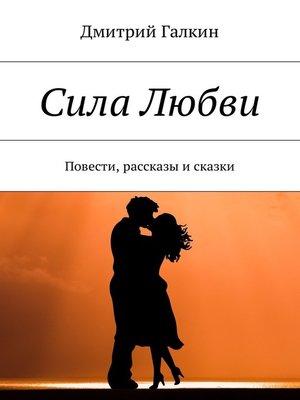 cover image of Сила любви. Повести, рассказы исказки