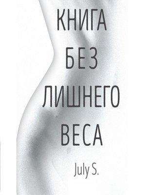 cover image of Книга без лишнего веса