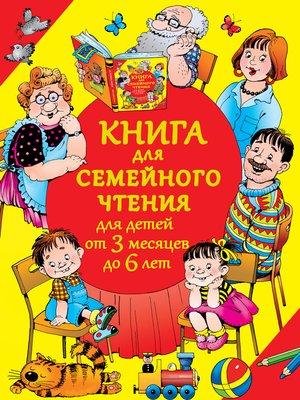 cover image of Книга для семейного чтения для детей от 3 месяцев до 6 лет