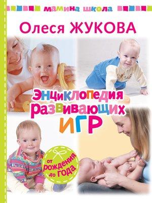 cover image of Энциклопедия развивающих игр. От рождения до года