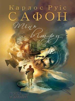 cover image of Тінь вітру