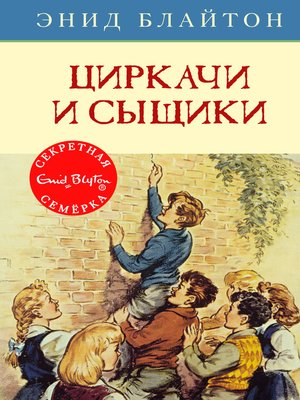 cover image of Циркачи и сыщики