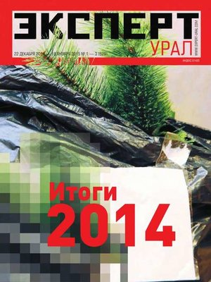 cover image of Эксперт Урал 01-02-03-2015